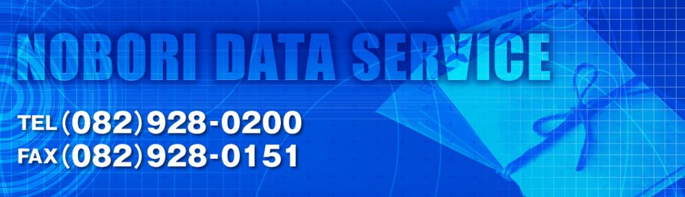 ノボリデータサービス